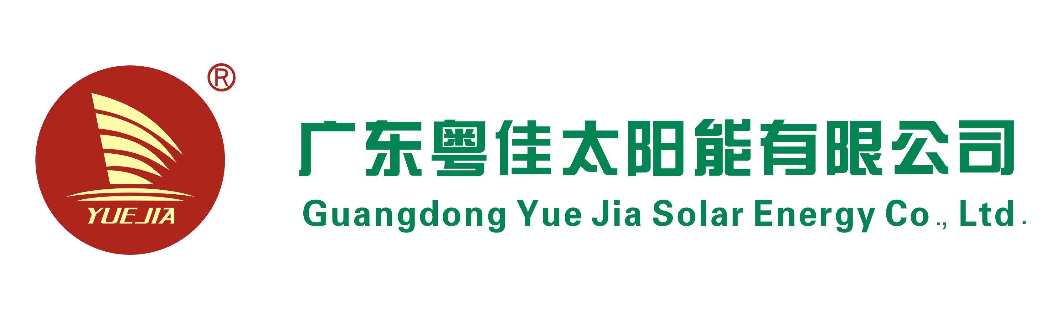 广东粤佳太阳能有限公司
