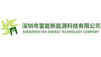 深圳市富能新能源科技有限公司