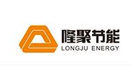 广东隆聚节能科技有限公司