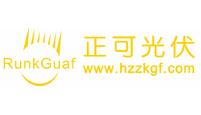 惠州市正可光伏科技有限公司