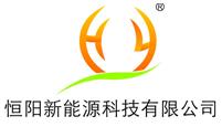 东莞恒阳新能源科技有限公司