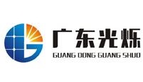 广东光烁新能源发展有限公司