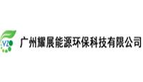 广州耀展能源环保科技有限公司