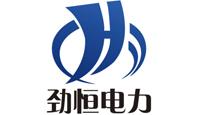 广东劲恒电力有限公司