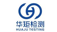 广东华矩检测技术有限公司