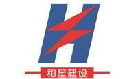 广东和星建设工程有限公司