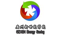 广州新世能节能科技有限公司