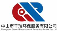 中山市千瑞环保服务有限公司
