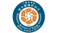 中科院广州能源研究所