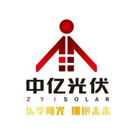 新成员介绍——广东中亿光伏科技有限公司
